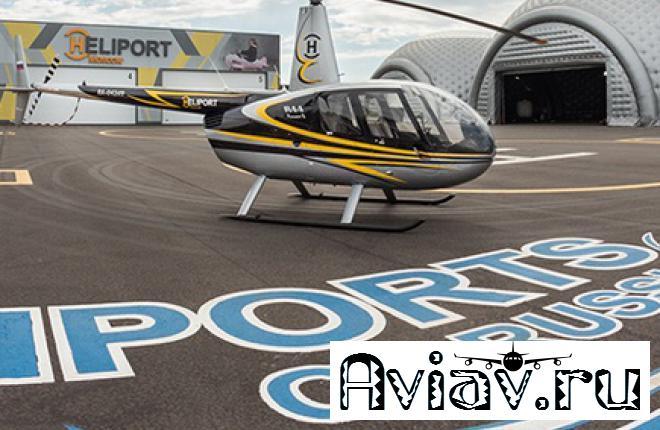 Оператор «Хелипорта» построит вертолетный центр в Калужской области